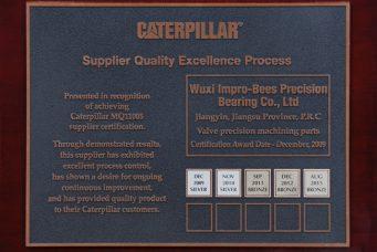 Caterpillar颁发的优秀供应商铜牌