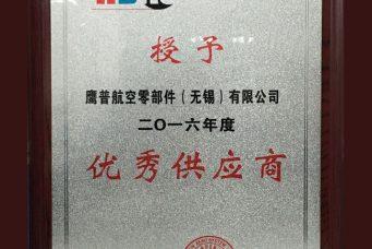 Honeywell颁发的优秀供应商奖