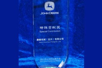 John Deere颁发的特殊贡献奖