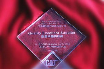 Caterpillar 颁发的质量卓越供应商奖