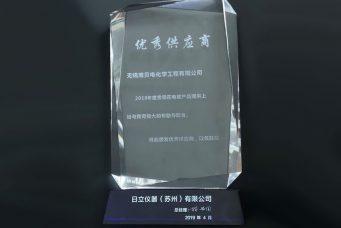 日立仪器颁发的优秀供应商奖