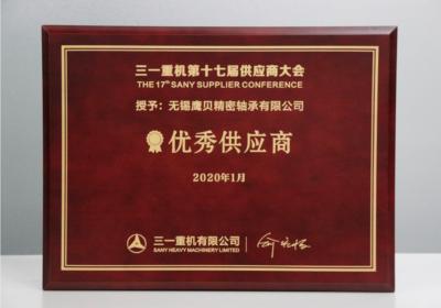 """鹰普荣获三一重机""""优秀供应商""""奖项"""